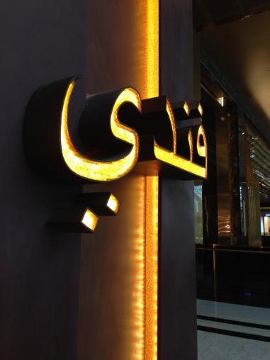 Shopping Haven in Kuwait